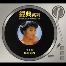 On The Road Of Wind & Rain 1996 Paula Tsui