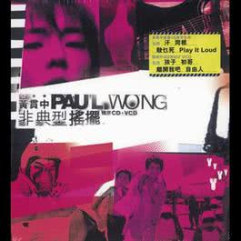 Fei Dian Xing Yao Bai Jing Xuan 2003 Paul Wong
