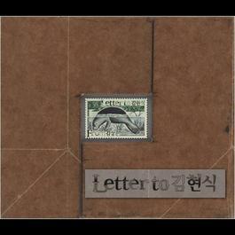 Letter to Kim Hyun Sick 2010 金昌勋