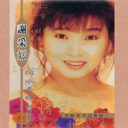 似水柔情, Vol. 1: 致敬鄧麗君名曲專輯 2015 Xie CaiYun