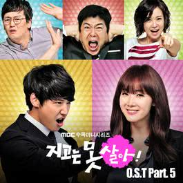 Never will be OST Part.5 2011 Can't Lose