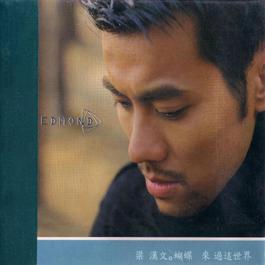 Zhao Kuai Le De Ren 1999 Edmond Leung