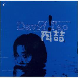 Do I Do I 1997 David Tao