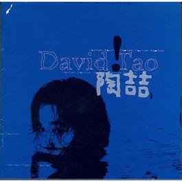Our Love 1997 David Tao
