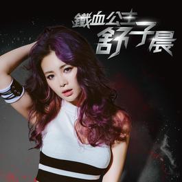 Tie Xie Gong Zhu 2016 舒子晨