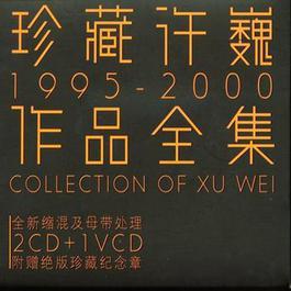 珍藏許巍全集1995-2000 2005 Xu Wei