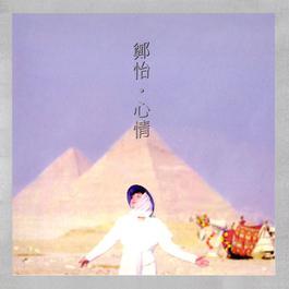 心情 1987 Zheng Yi