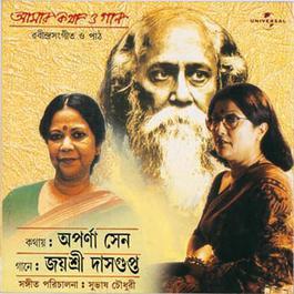 Aamar Kotha O Gaan 2002 Aparna Sen