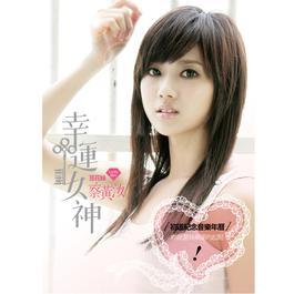 幸運女神(初道紀念音樂年曆) 2010 蔡黄汝