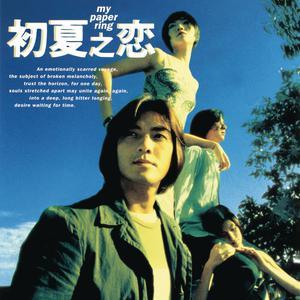 Best Love - Ekin in Australia 1998 Ekin Cheng