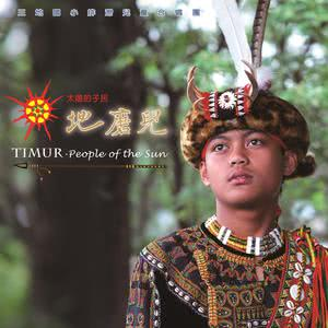 Timur: People of the Sun: Paiwan Kids 2009 三地国小排湾儿童合唱团