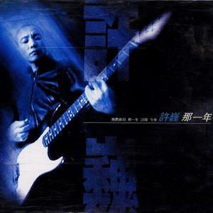 那一年 2000 Xu Wei
