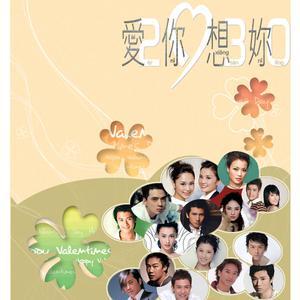 Ai Ni Xiang Nai2030 2006 Various Artists