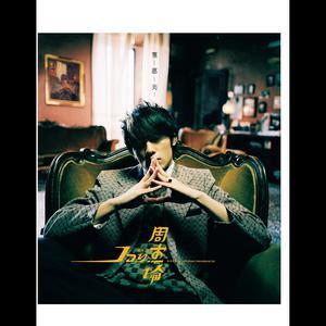 叶惠美 2008 Jay Chou