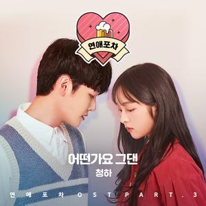 Luvpub OST Part.3 2018 김청하