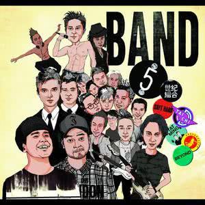 Band 5 Shi Ji Zu He 2007 Various Artists