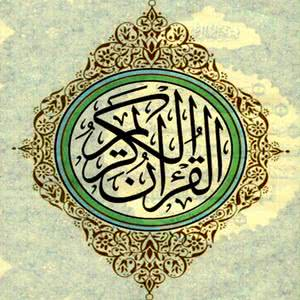 The Holy Quran - Le Saint Coran, Vol 7 dari Mustafa Raad al Azzawi