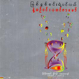 စိတ္ကူးဒိုင္ယာရီ 2005 Nwet Yin Win