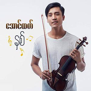 Aung Htet