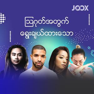 JOOX Hits [Aug'18]