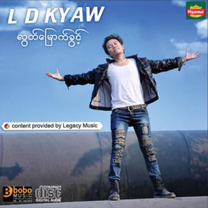 L D Kyaw -  ဗိုလ္ခ်ဳပ္