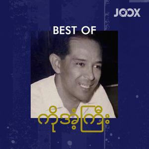 Best of ကိုအံ့ႀကီး