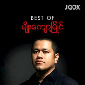 Best of မ်ိဳးေက်ာ႔ျမိဳင္