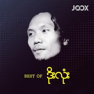 Best of ဒိုးလံုး