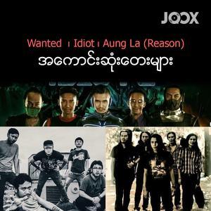 Wanted ၊ Idiot ၊ Aung La (Reason) အေကာင္းဆံုးေတးမ်ား
