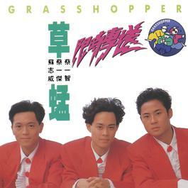 Xian Shi Zhuan Song 1990 Forever Grasshopper