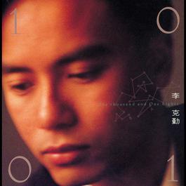Yi Qian Ling Yi Ye 1990 李克勤