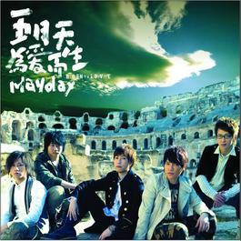 為愛而生 2011 Mayday
