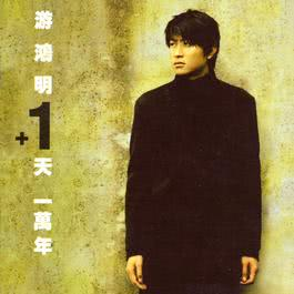 Love You One Day More 1998 Chris Yu