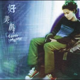Good Mavis Hsu - Cover Myself 1998 许美静