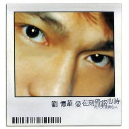 Ai Zai Ke Gu Ming Xin Shi 2014 Andy Lau