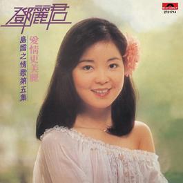 BTB Dao Guo Zhi Qing Ge Di Wu Ji Ai Qing Geng Mei Li 2010 邓丽君