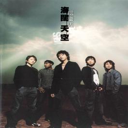 海阔天空 2004 信乐团