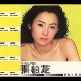 Quan Xin Jing Yan 2001 张柏芝