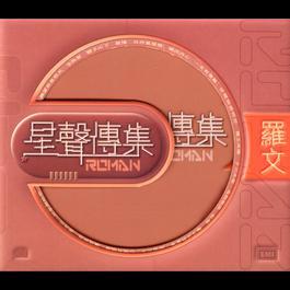 EMI Xing Xing Chuan Ji Zi Roman Tam 2002 罗文