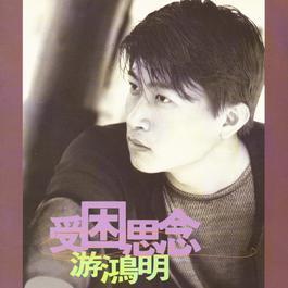 Confused Missing 1997 Chris Yu