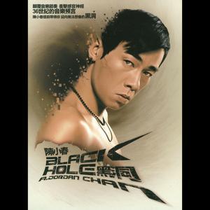 Blackhole 2004 Jordan Chan