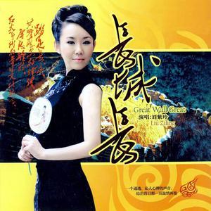 长城长 2008 刘紫玲