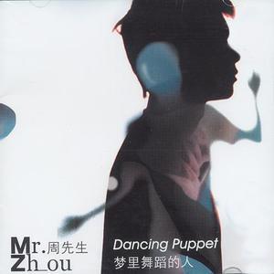 梦里舞蹈的人 2003 周先生