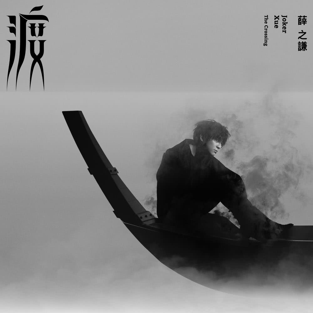 駱駝 2017 Joker Xue (薛之谦)