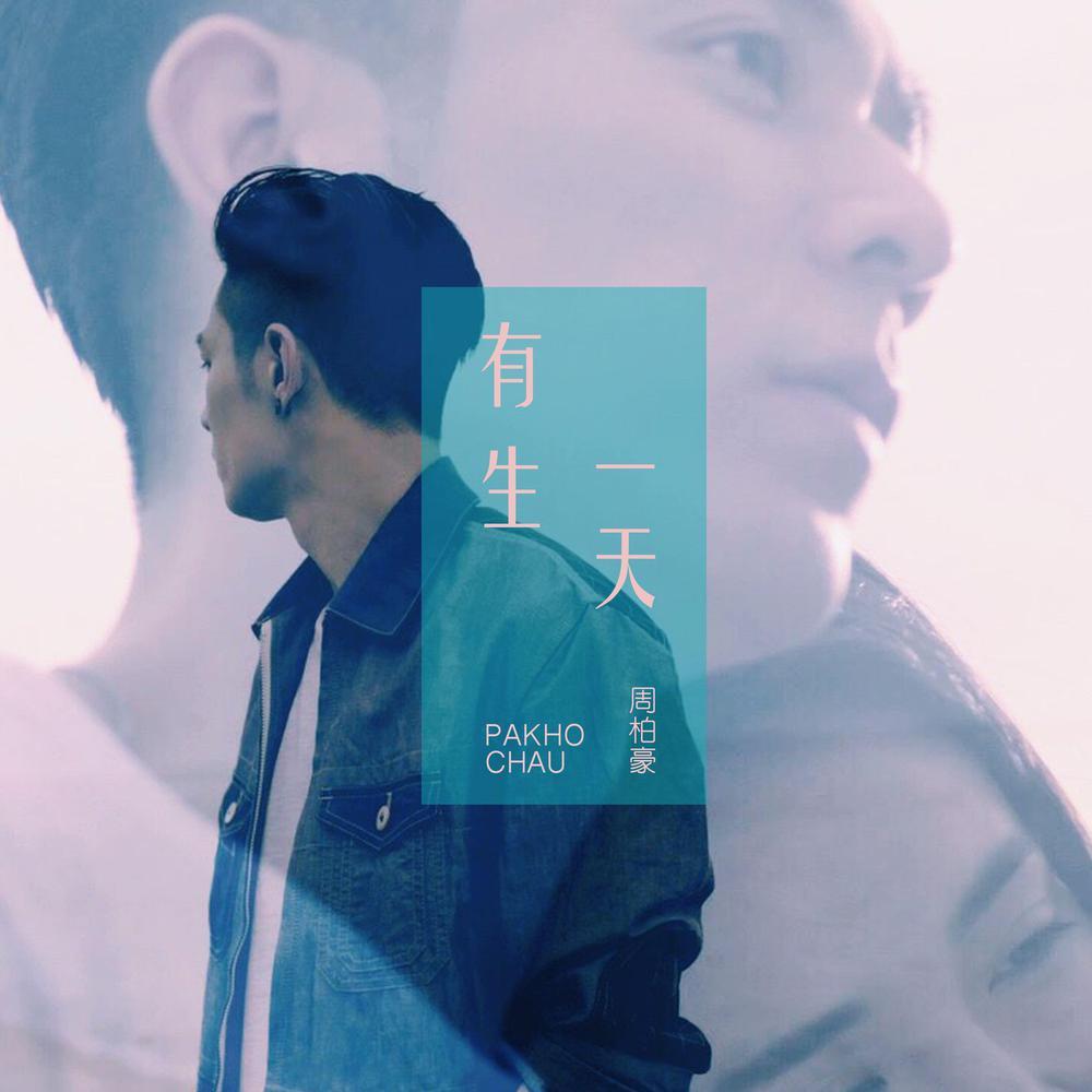 One Day 2017 Chau Pak Ho (周柏豪)