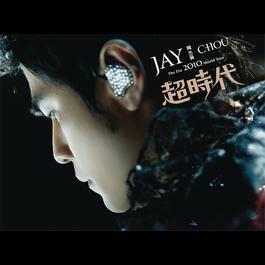 The Era 2010 World Tour 2013 Jay Chou (周杰伦)