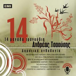 14 Megala Tragoudia 2006 Andreas Tsaousis