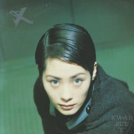 Ex' All Time Favourites (Guo) 1995 Shirley Kwan (关淑怡)