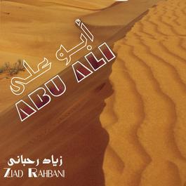 Abu Ali 1996 Ziad Rahbani