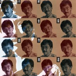 Lin Zi Xiang Jin Zhuang Chuang Zuo Jing Xuan 1993 George Lam (林子祥)
